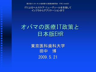 オバマの医療 IT 政策と 日本版 EHR