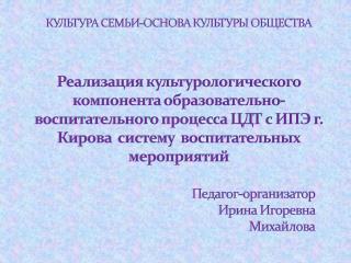Педагог-организатор Ирина Игоревна Михайлова