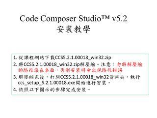 Code Composer Studio™  v5.2 安裝教學