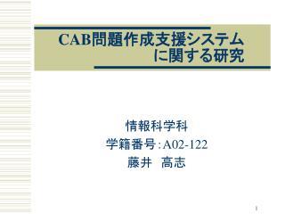 CAB 問題作成支援システム          に関する研究
