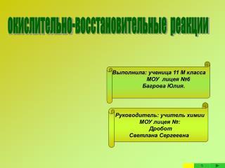 Выполнила: ученица 11 М класса             МОУ  лицея №6      Багрова Юлия.
