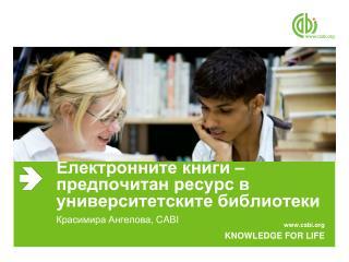 Електронните книги  – предпочитан  ресурс в университетските библиотеки
