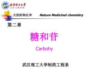 天然药物化学         Nature Medicinal chemistry