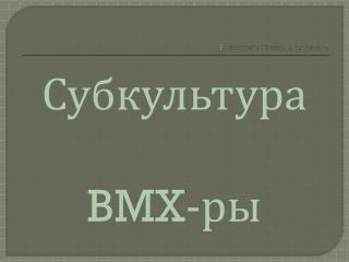 Выполнили:  Носков Б., Смолин Д.