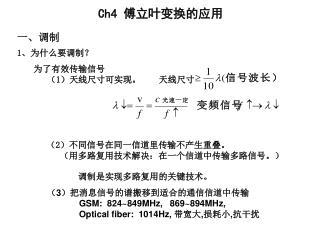 Ch4  傅立叶变换的应用