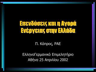 Επενδύσεις και η Αγορά Ενέργειας στην Ελλάδα
