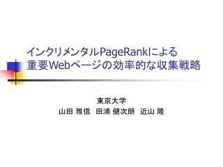 インクリメンタル PageRank による 重要 Web ページの効率的な収集戦略