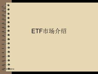 ETF 市场介绍
