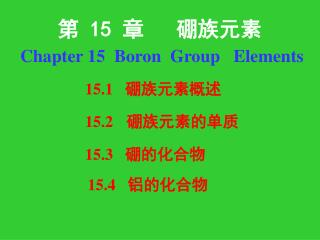 第  15  章   硼族元素 Chapter 15  Boron  Group   Elements
