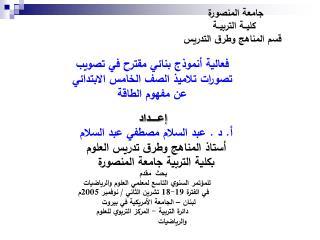 جامعة المنصورة  كليـ ـ ة التربيـ ـ ة   قسم المناهج وطرق التدريس