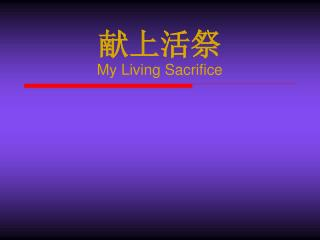 献上活祭 My Living Sacrifice