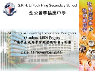 Students as Learning Experience Designers (Student-LED) Project 「讓學生成為學習經歷設計者」計劃