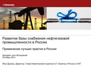 Развитие базы снабжения нефтегазовой промышленности в России