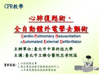 主辦單位 : 臺北市中華科技大學 主講 : 臺北市立聯合醫院忠孝院區