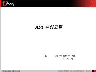 ADL  수업모 델