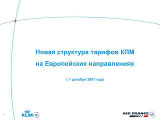 Новая структура тарифов КЛМ на Европейских направлениях с 1 декабря 2007 года