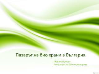 Пазарът на био храни в България