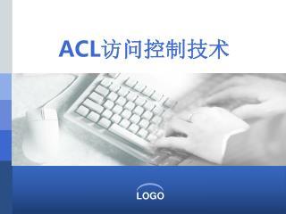 ACL 访问控制技术
