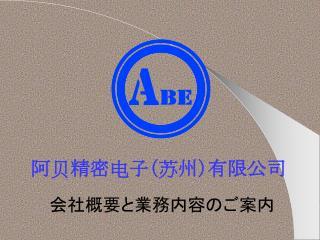 阿贝精密电子(苏州)有限公司