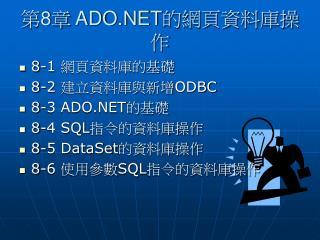 第 8 章  ADO.NET的網頁資料庫操作