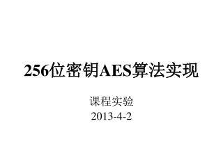 256 位密钥 AES 算法实现