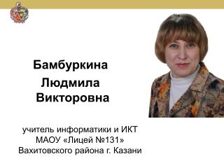 Бамбуркина  Людмила Викторовна