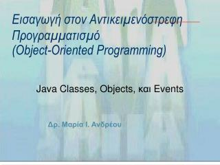 Java Classes, Objects,  και  Events