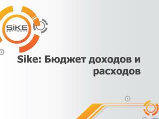 Основное направление деятельности - разработка , внедрение и сопровождение информационных систем