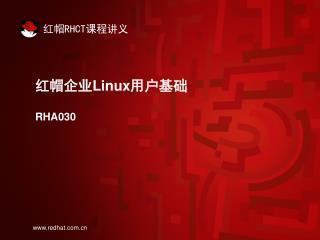 ???? Linux ???? RHA030
