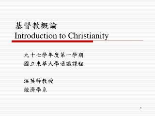 基督教概論 Introduction to Christianity