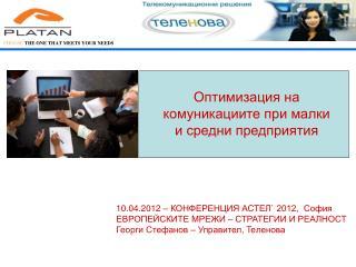 Оптимизация на комуникациите при малки и средни предприятия