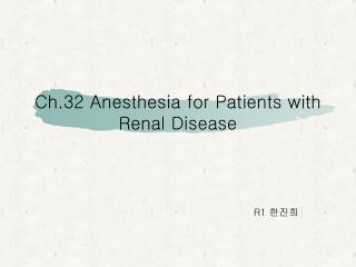 Ch.32 Anesthesia for Patients with Renal Disease