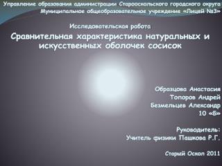Управление образования администрации  Старооскольского  городского округа