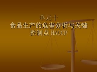 单元十  食品生产的危害分析与关键控制点 HACCP