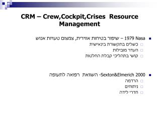 CRM – Crew,Cockpit,Crises  Resource Management