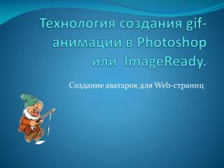 Технология создания gif-анимации в  Photoshop  или  ImageReady .