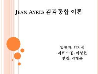 Jean Ayres  감각통합 이론
