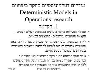 מודלים דטרמיניסטיים בחקר ביצועים Deterministic Models in Operations research 1. הקדמה