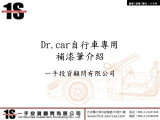 Drr 自行車專用 補漆筆介紹