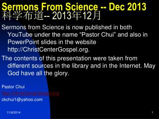 Sermons From Science -- Dec 2013 科学布道 -- 2013 年 12 月