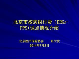 北京市按病组付费( DRG S -PPS) 试点情况介绍