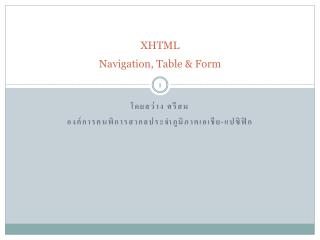 XHTML Navigation, Table & Form