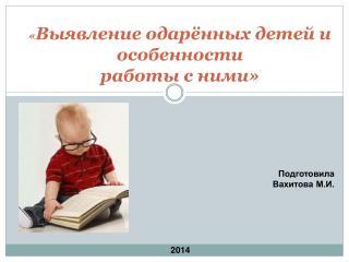 « Выявление одарённых детей и особенности                                    работы с ними»