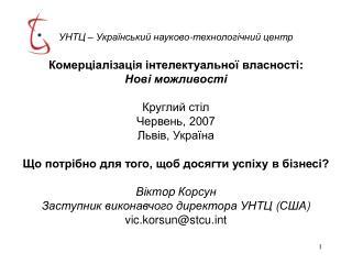 УНТЦ  –  Український науково-технологічний центр