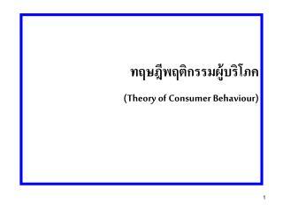 ทฤษฎีพฤติกรรมผู้บริโภค (Theory of Consumer Behaviour)