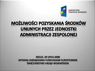 Możliwości pozyskania środków unijnych przez jednostki administracji zespolonej