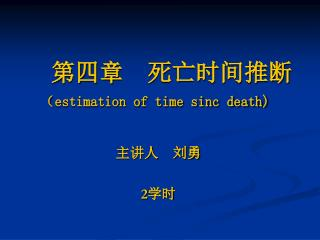 第四章  死亡时间推断 ( estimation of time sinc death)