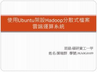 ?? Ubuntu ?? Hadoop ???????????