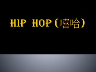 Hip  Hop ( 嘻哈 )