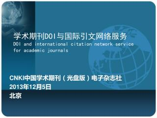 学术期刊DOI与国际引文网络服务 DOI and international citation network service for academic journals